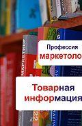 Илья Мельников - Товарная информация