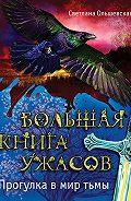 Светлана Ольшевская -Большая книга ужасов. Прогулка в мир тьмы
