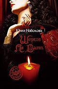 Юлия Валерьевна Набокова -Шерше ля вамп