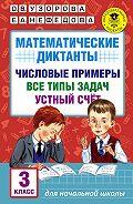 Е. А. Нефёдова -Математические диктанты. Числовые примеры. Все типы задач. Устный счет. 3класс
