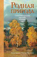 Николай Некрасов -Родная природа: стихотворения русских поэтов