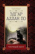 Эдгар Аллан По -Черный кот (сборник)