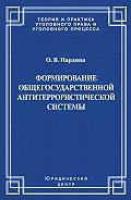 Оксана Нардина - Формирование общегосударственной антитеррористической системы