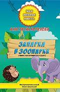 Анастасия Коралова - Запарка в зоопарке. Стишки для детишек (от 4-12 лет)
