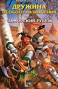 Иван Алексеев - Заморский рубеж