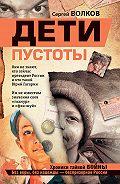 Сергей Волков -Дети пустоты