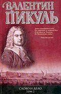 Валентин Пикуль - Слово и дело. Книга 2. Мои любезные конфиденты
