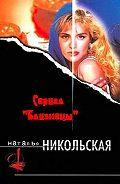 Наталья Никольская - Большие хлопоты