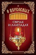 Николай Посадский - О церковных свечах и лампадах