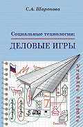 Светлана Шаронова -Социальные технологии: деловые игры. Учебное пособие