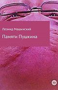Леонид Машинский -Памяти Пушкина