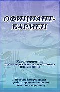 Илья Мельников -Официант-бармен. Xарактеристика производственных и торговых помещений