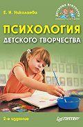Е. И. Николаева - Психология детского творчества