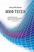 Александр Баунов -Миф тесен