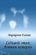 Маргарита Глазова -Седьмой этаж. Летняя история