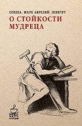Эпиктет - О стойкости мудреца (сборник)