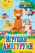 С. Е. Владимирова - Игрушки амигуруми