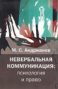 М. Андрианов -Невербальная коммуникация