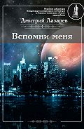 Дмитрий Лазарев - Вспомни меня (сборник)