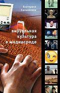 Екатерина Сальникова -Визуальная культура в медиасреде. Современные тенденции и исторические экскурсы