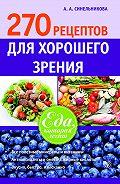 А. А. Синельникова - 270 рецептов для хорошего зрения