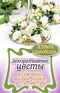 Е. А. Каминская - Декоративные цветы из бумаги, ткани, кожи, меха, бисера