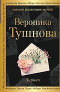 Вероника Тушнова -Лирика