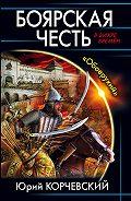 Юрий Корчевский -Боярская честь. «Обоерукий»