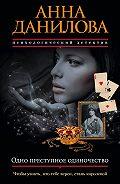 Анна Данилова -Одно преступное одиночество