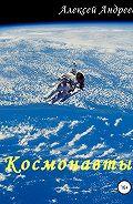 Алексей Андреев -Космонавты