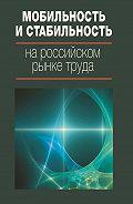 Коллектив авторов -Мобильность и стабильность на российском рынке труда