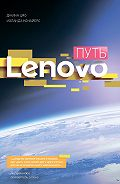 Иоланда Конайерс -Путь Lenovo. Как добиться оптимальной производительности, управляя многопрофильной международной корпорацией