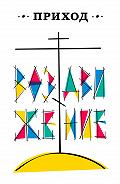 Коллектив Авторов - Приход № 21 (сентябрь 2015) Воздвижение