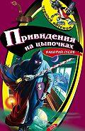 Валерий Гусев -Привидения на цыпочках