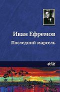 Иван Ефремов -Последний марсель