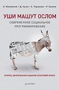 Дмитрий Гусев - Уши машут ослом. Современное социальное программирование