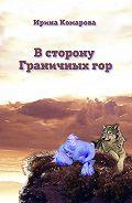 Ирина Комарова -В сторону Граничных гор