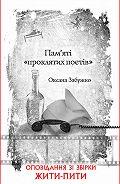 Оксана Забужко - Пам'яті «проклятих поетів»