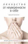 Владимир Саламатов -Лекарство от неуверенности в себе