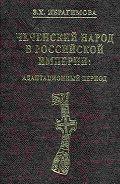 Зарема Ибрагимова -Чеченский народ в Российской империи. Адаптационный период