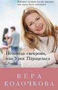 Вера Колочкова -Исповедь свекрови, или Урок Парацельса