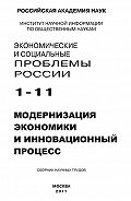 Борис Ивановский - Экономические и социальные проблемы России № 1 / 2011