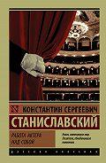 Константин Станиславский -Работа актера над собой
