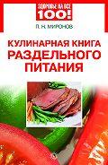 Павел Миронов -Кулинарная книга раздельного питания