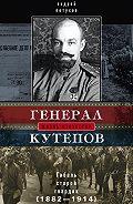 Андрей Петухов -Генерал Кутепов. Гибель Старой гвардии. 1882–1914