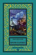 Илья Дроканов -Броня Балтики