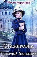 Литагент Анастасия Королева -Стажировка в Северной Академии