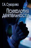 Г. Суворова -Психология деятельности