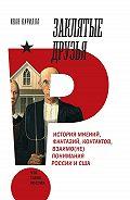 Иван Курилла -Заклятые друзья. История мнений, фантазий, контактов, взаимо(не)понимания России и США