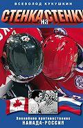 Всеволод Кукушкин -Стенка на стенку. Хоккейное противостояние Канада-Россия